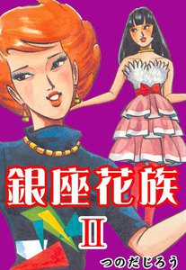 銀座花族 (2) 電子書籍版