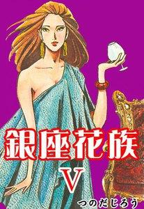 銀座花族 (5) 電子書籍版