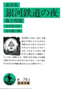 童話集 銀河鉄道の夜 他十四篇 電子書籍版