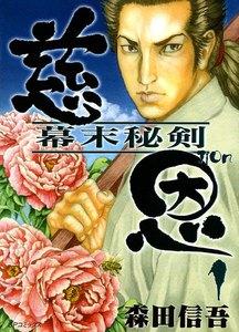 慈恩 幕末秘剣 (1) 電子書籍版