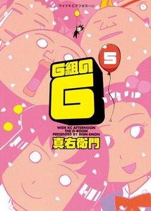 G組のG 5巻