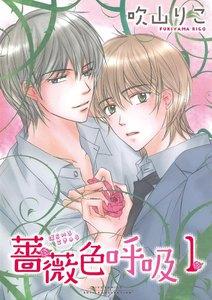 薔薇色呼吸 (1) 電子書籍版