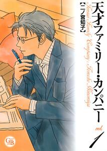 天才ファミリー・カンパニー (1) 電子書籍版
