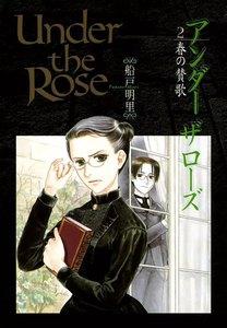 Under the Rose (2) 春の賛歌