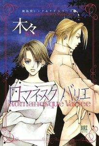 魔法使いシド&リドシリーズ(1) ロマネスク バリエ 電子書籍版