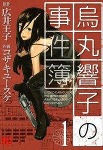 烏丸響子の事件簿 (1) 電子書籍版