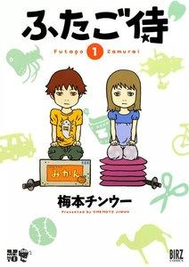 ふたご侍 (1) 電子書籍版