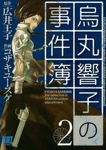 烏丸響子の事件簿 (2) 電子書籍版