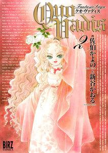 QUO VADIS~クオ・ヴァディス~ (2) 電子書籍版