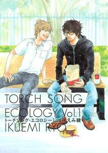 トーチソング・エコロジー 1巻