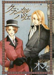 魔法使いシド&リドシリーズ(3) クラシカル バリエ 電子書籍版