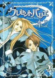 魔法使いシド&リドシリーズ(6) クレセント バリエ