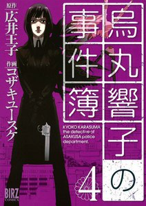 烏丸響子の事件簿 (4) 電子書籍版