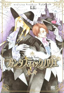 魔法使いシド&リドシリーズ(8) ファンタスティック バリエ