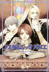 魔法使いシド&リドシリーズ(9) ノスタルジック バリエ