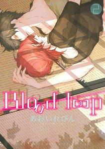 Blood loop 2巻