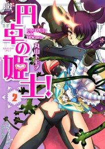 円卓の姫士! 2巻