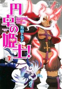 円卓の姫士! 3巻