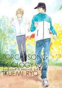 トーチソング・エコロジー 2巻