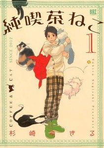 純喫茶ねこ (1) 電子書籍版