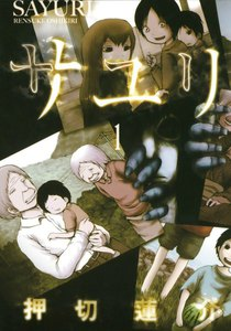 サユリ (1) 電子書籍版