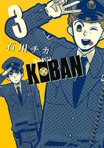 KOBAN 3巻