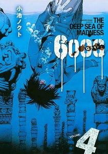 6000―ロクセン― 4巻