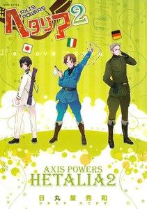 ヘタリア Axis Powers 2巻