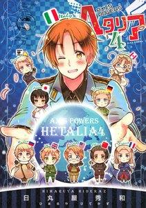 ヘタリア Axis Powers 4巻
