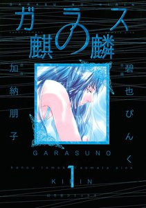 ガラスの麒麟 (1) 電子書籍版