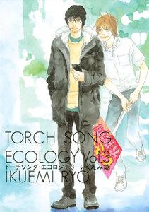 トーチソング・エコロジー 3巻