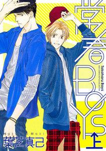 常春BOYS (上)