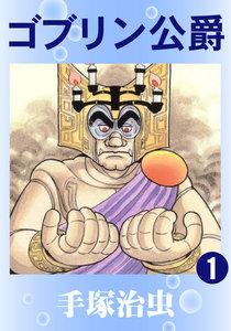 ゴブリン公爵 (1) 電子書籍版