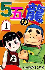 5五の龍 (全巻)