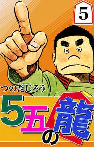 5五の龍 5巻