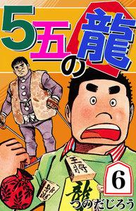 5五の龍 (6) 電子書籍版
