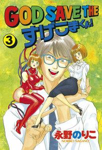 GOD SAVE THE すげこまくん! (3) 電子書籍版