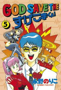 GOD SAVE THE すげこまくん! (5) 電子書籍版