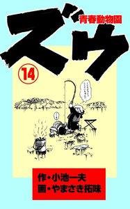 ズウ~青春動物園 14巻