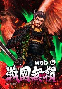 コミック戦国無頼 web 5巻