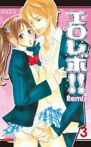 エロレボ!! Remix 3巻