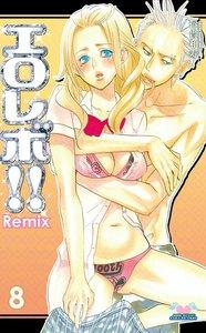 エロレボ!! Remix 8巻