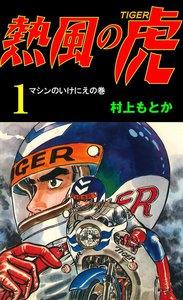 表紙『熱風の虎(全5巻)』 - 漫画