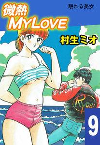 微熱MY LOVE 9巻