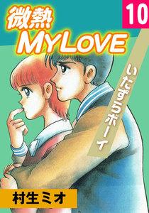 微熱MY LOVE 10巻