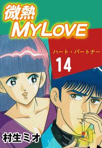 微熱MY LOVE 14巻