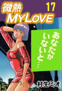 微熱MY LOVE 17巻