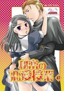 秘密の恋愛授業 47巻