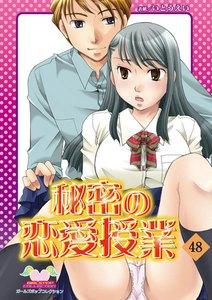 秘密の恋愛授業 48巻