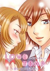 LOVE TRAP~甘い彼氏の誘惑